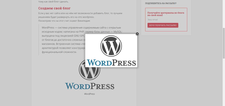 Как сделать блога на вордпресс