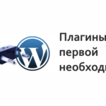 20 полезных плагинов для wordpress