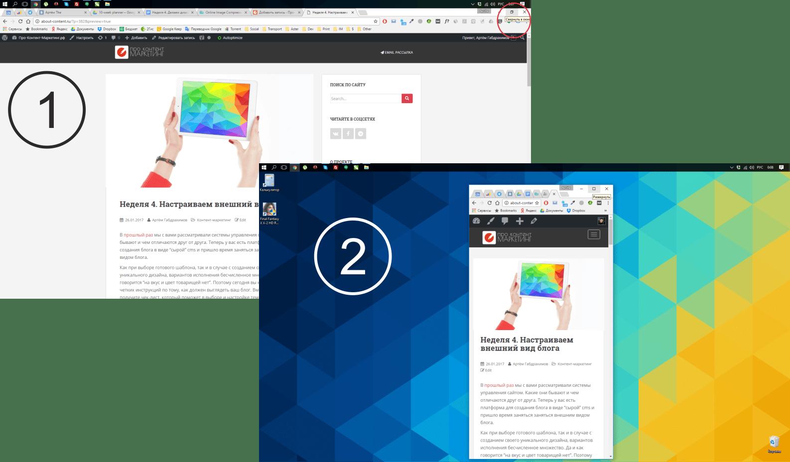 Как сделать сайт и заработать на нем?