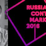Доклад Максима Ильяхова на RCM2016