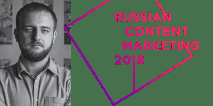 Максим Ильяхов на RCM 2016