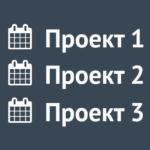 Ведение нескольких проектов в одном аккаунте