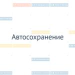 Обновления сервиса: автосохранение контента